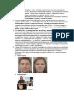 Национальная культура (финляндия) Белянин Данила С19-Ла-2