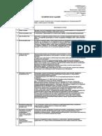 Техническое задание и список