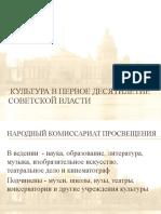 2_Pervye_gody_sov_vlasti_2021
