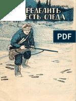 Zvorykin N a Kak Opredelit Svezhest Sleda 1929g