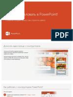Добро пожаловать в PowerPoint!