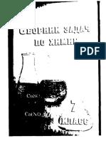 Сборник Задач По Химии. 7 Класс by Хвалюк В.Н., Резяпкин В.И. (Z-lib.org)
