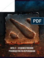 Dota_2_art_guide