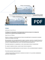 Особенности поведения и пилотирования магистральных пассажирских самолетов на критических режимах полета