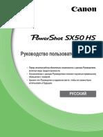 PowerShot SX50 HS Camera User Guide RU
