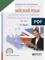 Макарова Англ. для юристов и сотрудников ПО (А1-В1) СПО