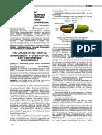 16-3-vybor-avtomatizirovannoy-sistemy-upravleniya-predpriyatiyami-neftegazovogo-kompleksa