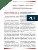 infektsionnaya-bezopasnost-v-endoskopii