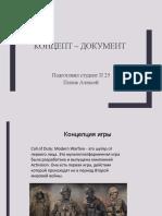 Концепт - документ и ключевые особенности кол оф дьюти4