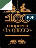 100 вопросов за Одессу