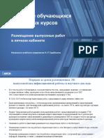 Порядок и сроки размещения в ЛК  выпускной квалификационной работы и научного доклада