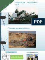 Новые Направления Переработки Каменного Угля