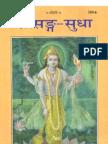 satsang sudha page1-62