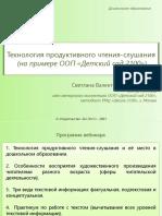 ДС+2100_ТПЧС-