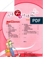 臺中市早療季刊(第12刊)95年12月30日