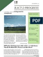 DPP_Newsletter_Dec2009