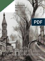 Аура одесской Пересыпи и Слободки