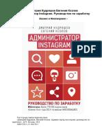 Kudryashov D. Biznesvinstagrame. Administrator Instagram