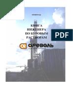 Burovye_Rastvory_Areval