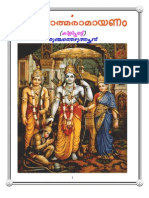 Adhyatma_Ramayanam[1]