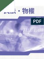 3TE6民法‧物權(第三版)