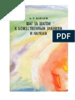 01_шаг За Шагом к Божественным Знаниям и Наукам - Часть i