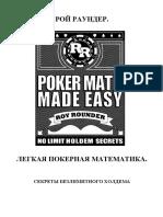 Kniga Poker Math Made Easy