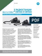 DM1400_и_DM1600_технические_характеристики