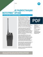 DP1400_технические_характеристики