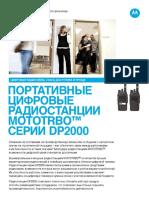 DP2000_технические_характеристики