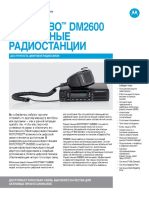 DM2600_технические_характеристики