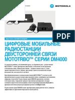 DM4000_технические_характеристики