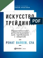 Valeev_R._Iskusstvo_Treyidinga_Prak (1)