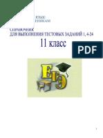 ege_kniga 2