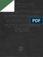 Fedorov v Sergeev n Kondrashin a Kontrol i Ispytaniia v Proe