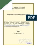 зондовые методы измерений(двухзондовый,четырёхзондовый)