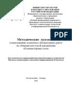 ЛабРаботы_КомпСети-
