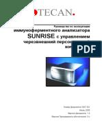 Руководство по эксплуатации иммуноферментного анализатора SUNRISE с управлением черезвнешний персональный компьютер