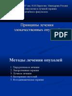 Принципы лечения злокачественных опухолей