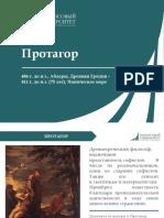 Presentation_FU_RUS