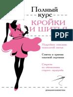 Попова И., Реус М. - Полный Курс Кройки и Шитья (Домашняя Библиотека) - 2015