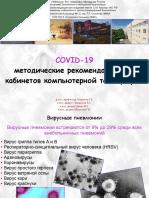 COVID-19_KT