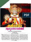 An Article About Ramankuttiyassan by Mvn