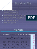 FFT算法