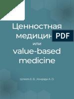 Ценностная медицина