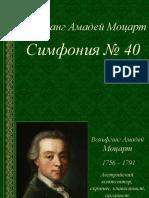 Моцарт. Симфония № 40 Соль минор