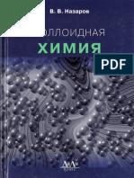 Назаров_Коллоидная химия