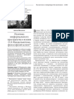 Филатов А. В. Поэтика инфернального пространства в поэзии О.Э. Мандельштама