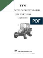 TYM_T603_rus