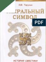 Swastika encyclopedia